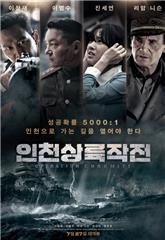 Battle for Incheon: Operation Chromite (2016) Poster