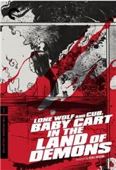 Lone Wolf and Cub: Baby Cart in the Land of Demons (1973) Poster