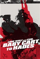 Lone Wolf and Cub: Baby Cart to Hades (1972) Poster