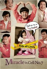 Miracle in Cell No. 7 (2013) Poster