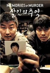 Memories of Murder (2003) 1080p Poster