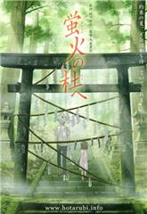 To the Forest of Firefly Lights (2011) 1080p Poster