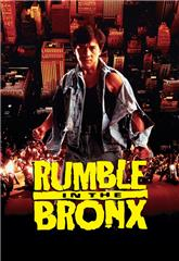 Rumble in the Bronx (1995) bluray Poster