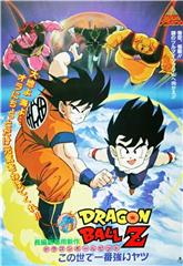 Dragon Ball Z: The World's Strongest (1990) 1080p Poster