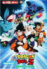 Dragon Ball Z: The Tree of Might (1990) Poster