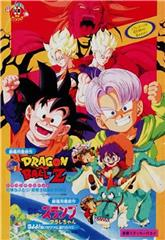 Dragon Ball Z: Broly – Second Coming (1994) 1080p Poster