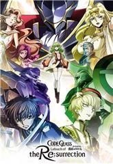 Code Geass: Lelouch of the Re;Surrection (2019) Poster
