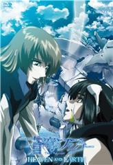 Fafner in the Azure: Dead Aggressor - Heaven and Earth (2010) Poster