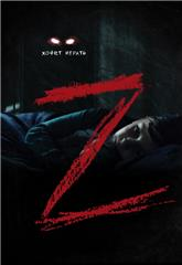 Z (2019) 1080p Poster