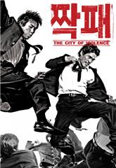 The City of Violence (2006) 1080p Poster