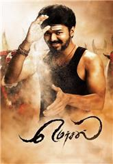 Mersal (2017) Poster