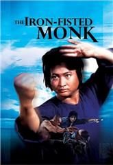 Iron Fisted Monk (1977) Poster