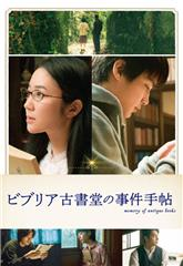 The Antique: Secret of the Old Books (2018) 1080p Poster