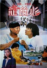 Heart of the Dragon (1985) Poster