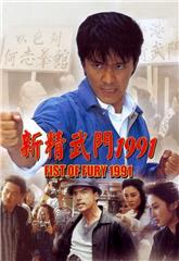 Fist of Fury 1991 (1991) Poster