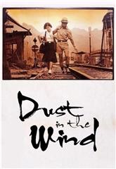 Dust in the Wind (1986) Poster
