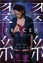 Tracey (2018) Poster