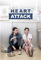 Heart Attack (2015) Poster