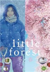 Little Forest: Winter/Spring (2015) Poster