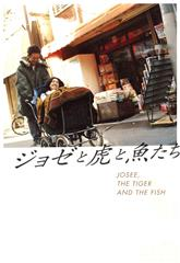 Josee, the Tiger and the Fish (2003) Poster