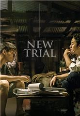 New Trial (2017) 1080p Poster