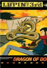 Lupin the Third: Dragon of Doom (1994) Poster