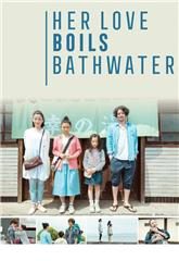 Her Love Boils Bathwater (2016) 1080p Poster