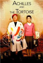 Achilles and the Tortoise (2008) 1080p Poster
