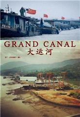 A Grand Canal (2013) Poster