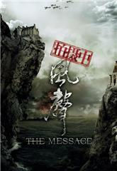 The Message (2009) 1080p Poster