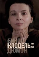 Camille Claudel 1915 (2013) Poster