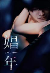 Call Boy (2018) Poster