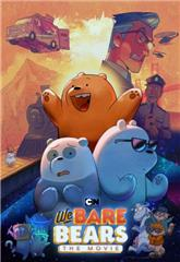 We Bare Bears: The Movie (2020) Poster