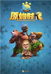 Boonie Bears: Blast Into the Past (2019) web Poster