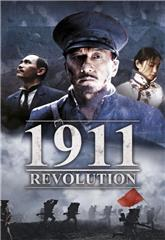 1911 (2011) Poster