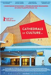 Cathedrals of Culture (2014) Poster