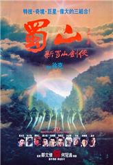 Zu: Warriors from the Magic Mountain (1983) 1080p Poster