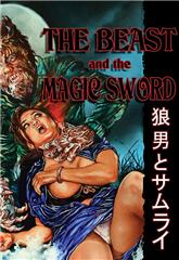 The Beast and the Magic Sword (1983) 1080p Poster