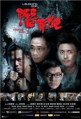 Turning Point 2 (2011) 1080p Poster