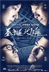 Christmas Rose (2013) 1080p Poster