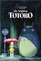 My Neighbor Totoro (1988) 1080p bluray Poster