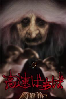 The Crone (2013) 1080p Poster