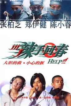 Help!!! (2000) Poster