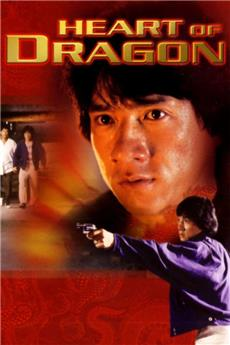 Heart of Dragon (1985) Poster