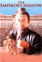 Qin song (1996) Poster