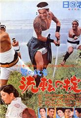 Otoko no monsh? - ruten no okite (1965) Poster