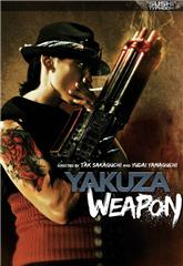 Yakuza Weapon (2011) Poster