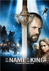 In the Name of the King: A Dungeon Siege Tale (2007) bluray Poster