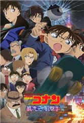 Detective Conan: The Sniper from Another Dimension (2014) 1080p Poster