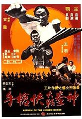 Return of the Chinese Boxer (1977) Poster